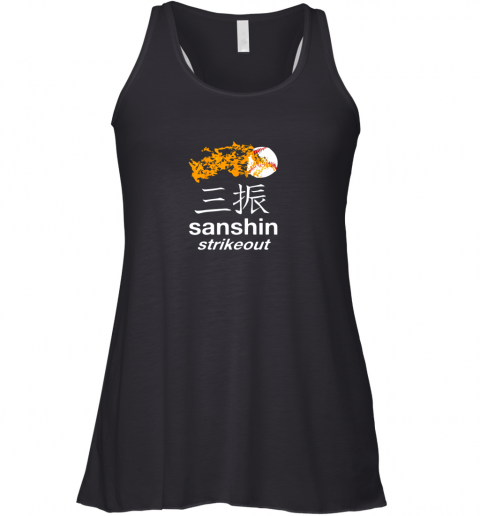 Japanese Baseball Team Shirt STRIKEOUT Kanji Flashcard Racerback Tank